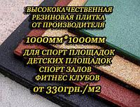 Резиновое покрытие 1м x1м H=10мм для детской площадки плита  PRO
