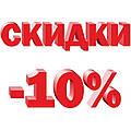 Ко Дню Независимости – 10% скидки!