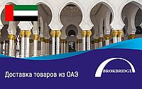 Доставка из ОАЭ | Море и авиа. Сборные грузы из Эмиратов