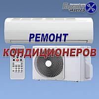 Ремонт кондиционеров в Бердянске, установка кондиционеров в Бердянске