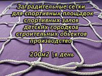 Сетка оградительная капрон D 4,5 мм 12 см ячейка заградительная для спортзалов стадионов спортплощадок