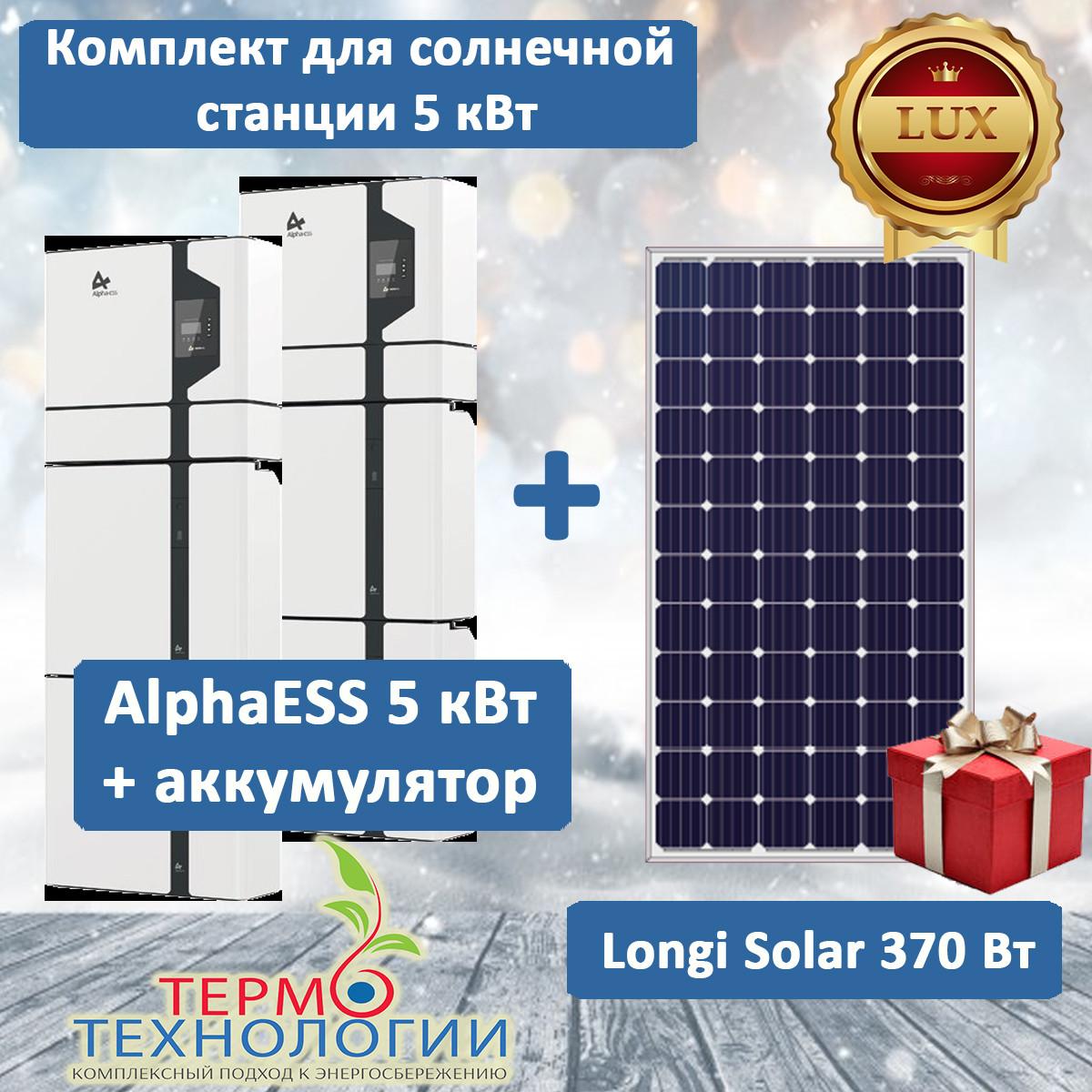 Комплект для гибридной солнечной станции 5 кВт AlphaESS и LONGI Solar
