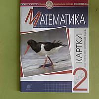 Математика 2 клас, картки для поточного контролю знань.