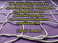 Сетка оградительная D 3 мм 10 см ячейка заградительная для спортзалов стадионов спортплощадок