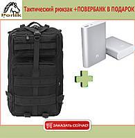 Военный Тактический рюкзак вместимость 45 литров+ПОВЕРБАНК В ПОДАРОК