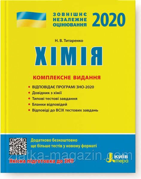 Титаренко Н.В. ЗНО 2020. Хімія. Комплексне видання
