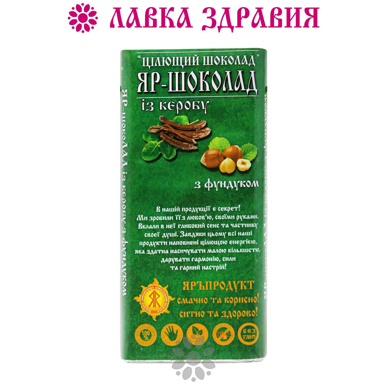 Яръ-шоколад с кэробом и фундуком, 100 г