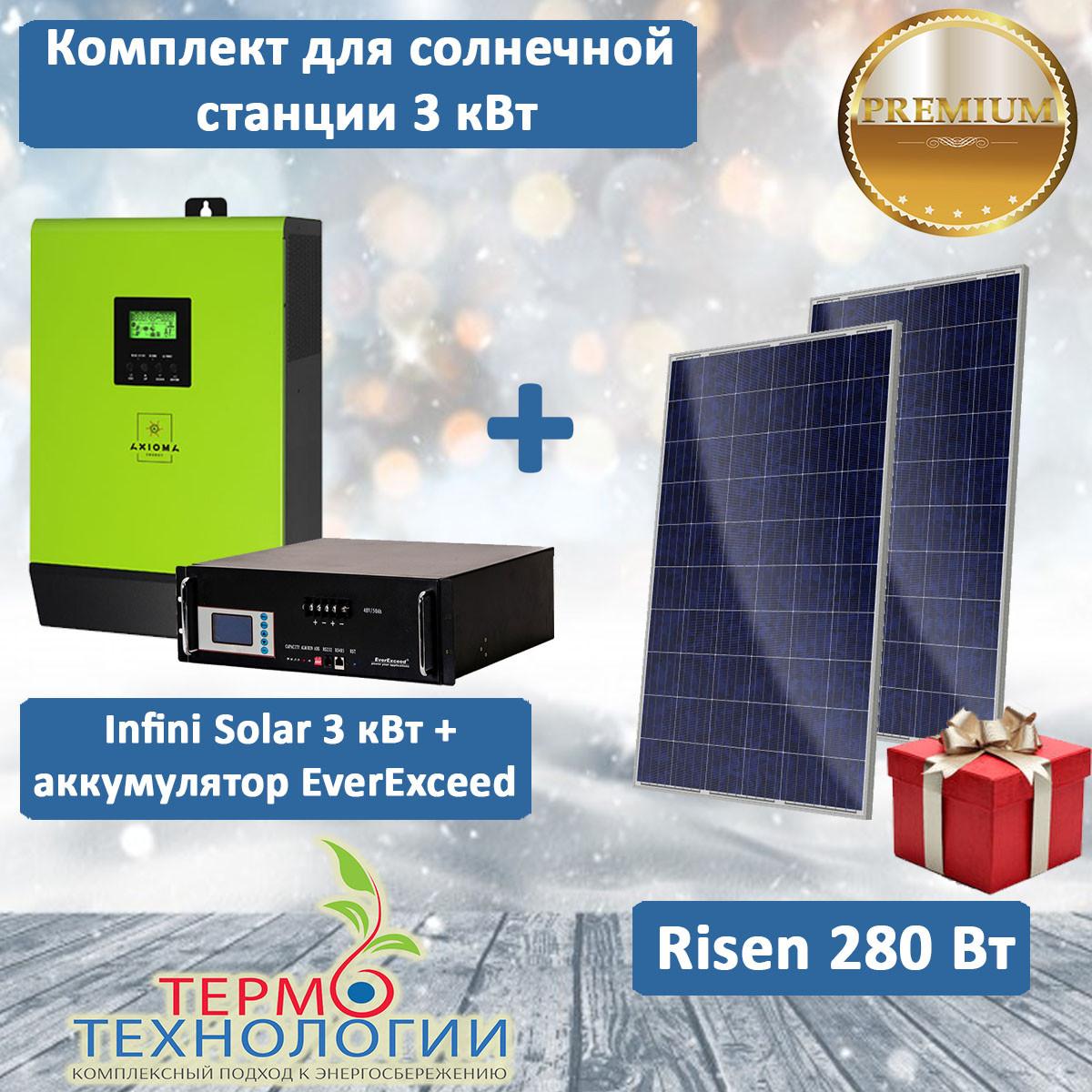 Комплект для гибридной солнечной станции 3 кВт INFINI SOLAR и RISEN 280 ВТ