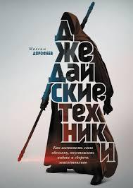 """Книга """"Джедайские техники"""" Максим Дорофеев."""