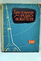 """Книга: """"Хрестоматия радиолюбителя"""""""