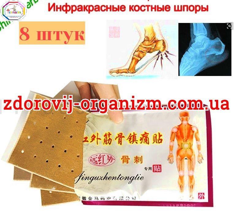 Турмалиновый пластырь при пяточной шпоре Bone Spur Plaster упаковка 8 штук
