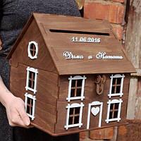 Свадебная Казна дом, коробка, сундук, копилка на свадьбу 30см