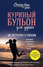 Куриный бульон для души. 101 история о любви. Джек Кэнфилд, Марк Виктор Хансен, Эми Ньюмарк.