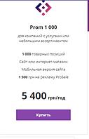 Пакет Услуг - Prom 1000