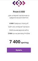 Пакет Услуг -  Prom 6000