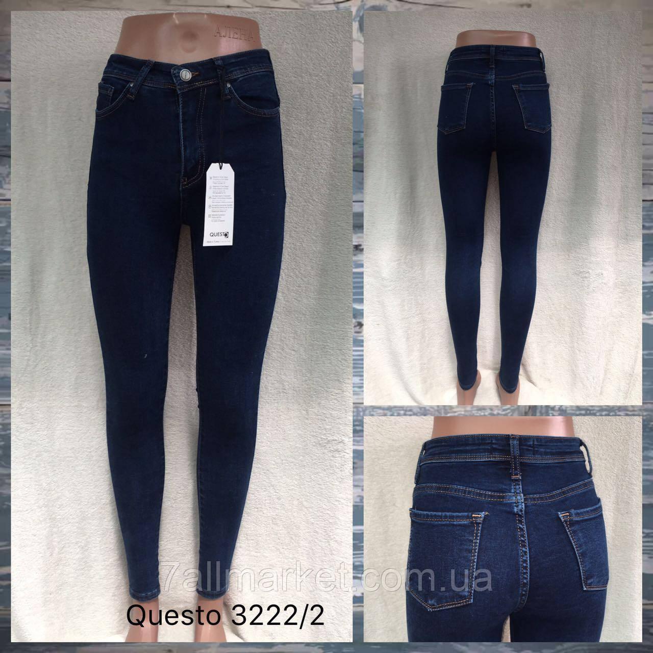 """Джинсы-американки женские QUESTO размеры 26-31 """"JeansStyle"""" недорого от прямого поставщика"""