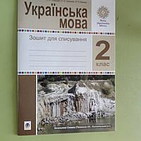 Українська мова 2 клас зошит для списування