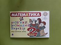 Математика 2 клас, бліц-контроль знань