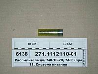 Розпилювач дв. 740.10-20, 7403 (вир-во ЯЗДА), 271.1112110-01, КамАЗ