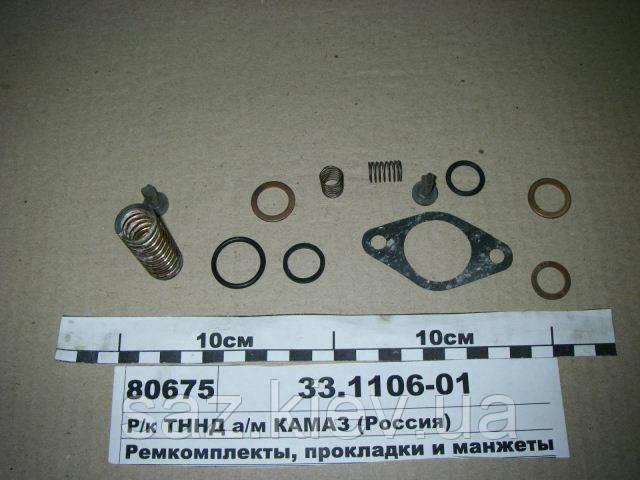 Ремкомплект ТННД а/м КАМАЗ (8поз, 12шт) полный РТИ+пруж+шайбы (Украина), 33.1106-01
