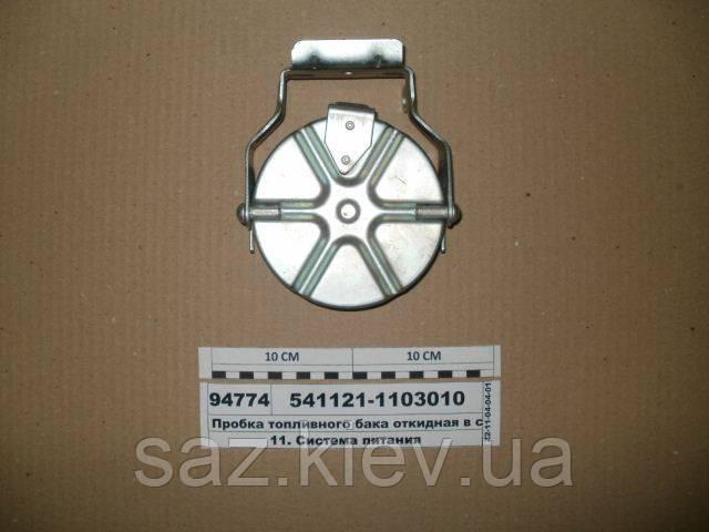 Пробка паливного бака відкидна в сб. 6520 (пр-во КАМАЗ), 541121-1103010