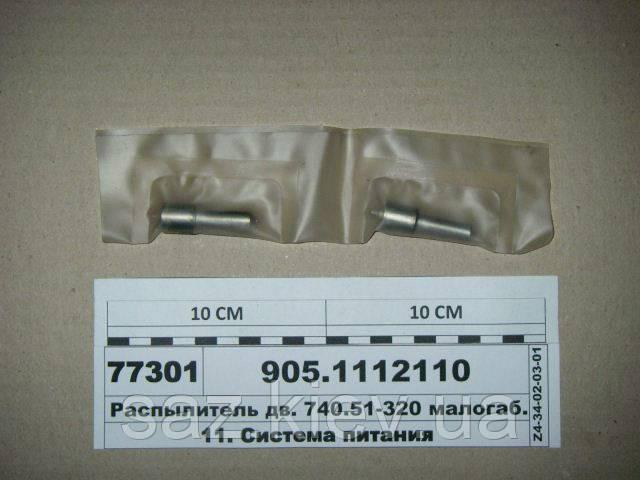 Распылитель дв. 740.51-320 малогаб. ЕВРО-2 (АЗПИ) (DLLA 148 P 1461), 905.1112110, КамАЗ