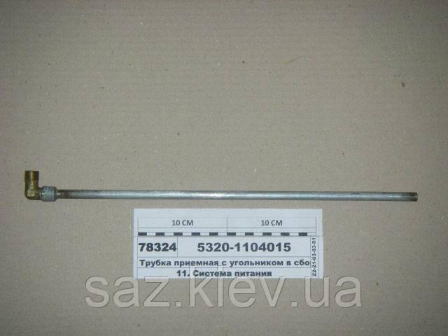 Трубка приемная с угольником в бак 250л (пр-во КАМАЗ), 5320-1104015