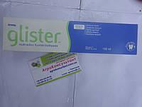 Зубная паста с фтором glister многофункциональная фтористая зубная паста REMINACT 150 мл./200 г.