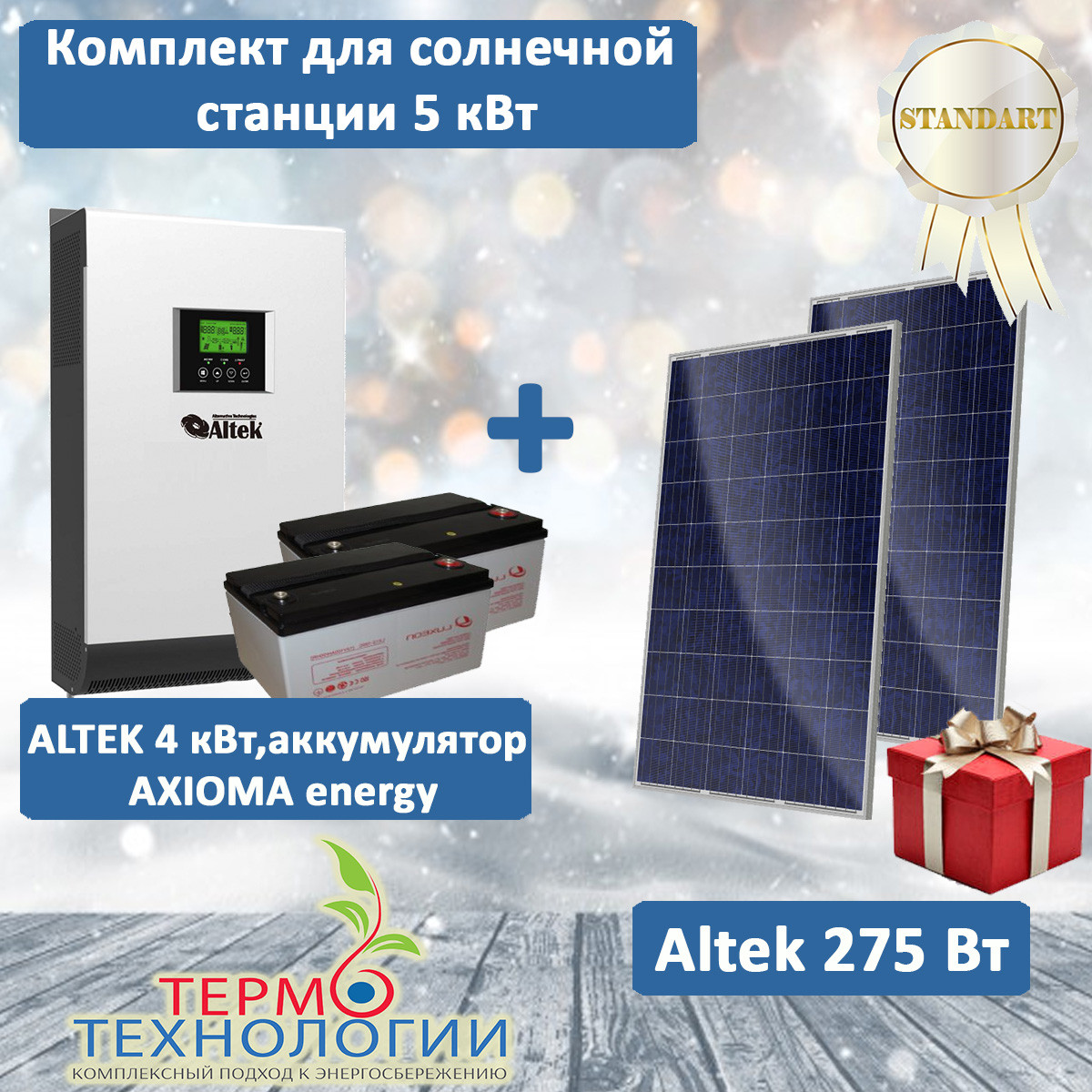 Комплект для гибридной солнечной станции 5 кВт Altek и ALTEK 275 Вт