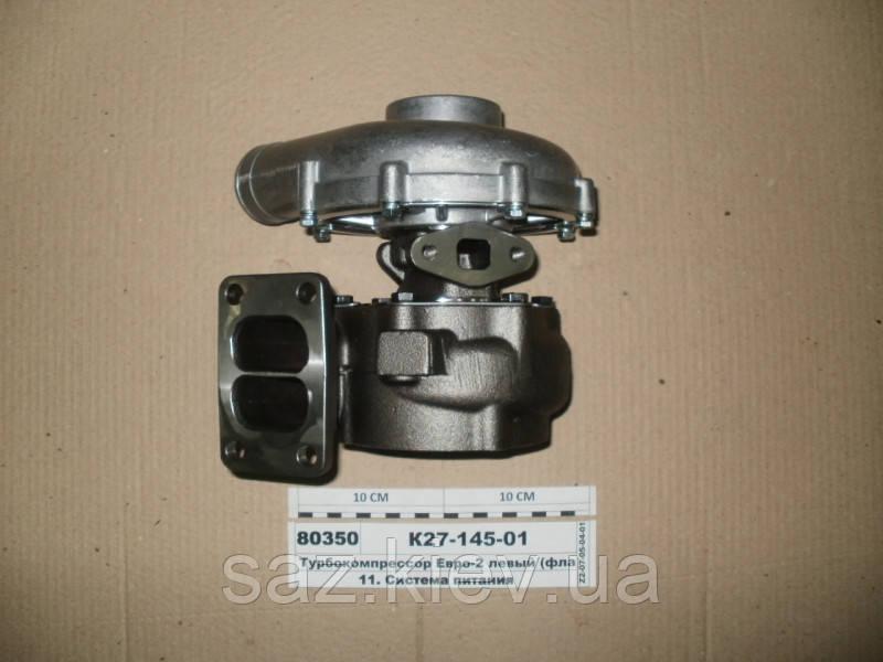Турбокомпрессор Евро-1, -2 левый (фланец на 4 и 6 отв.) (Чехия), К27-145-01, КамАЗ