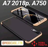 Чехол Full Cover GKK для телефона Samsung Galaxy A7 2018p. A750 чохол захист 360 градусів на самсунг А7 А750