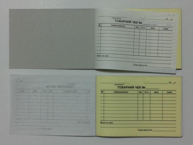 Самокопирующийся товарный чек от 5,4 грн