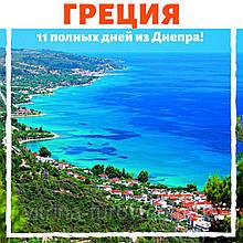 ГРЕЦИЯ - всем экстренно на море!