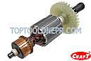Якорь для фрезера Craft CBF 1900E Ø 49 мм, фото 2