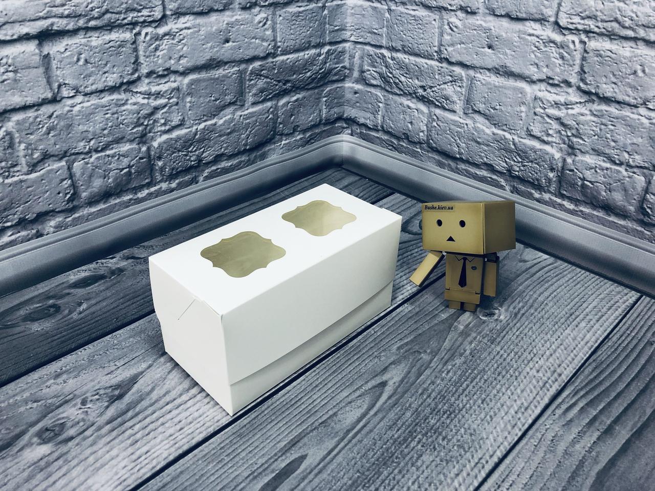*10 шт* / Коробка для 2-ух кексов / 170х85х90 мм / Белая / окно-2 обычн