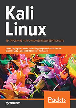 Kali Linux. Тестирование на проникновение и безопасность