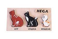 Набор HEGA рамка-вкладыш Коты, фото 1