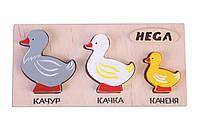 Набір рамка-вкладиш HEGA Качки, фото 1