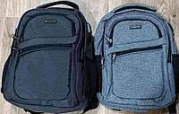 Универсальные рюкзаки городские и школьные 30*40 см (синий и светло-синий)