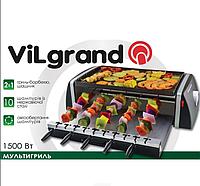 Электрошашлычница 2 в 1 (ШАШЛЫК, ГРИЛЬ-БАРБЕКЮ) 1500 ВТ) ViLgrand V1507GВ