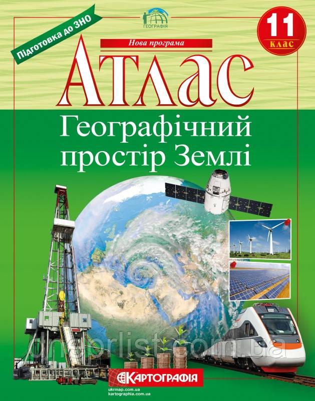 Атлас Географія, 11 клас НОВА ПРОГРАМА - Географічний простір землі