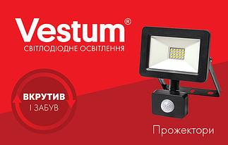Прожектори VESTUM