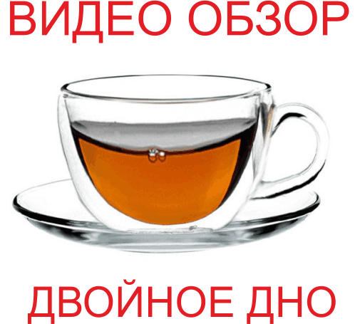 Чашка с блюдцем  (двойные стенки, двойное дно)