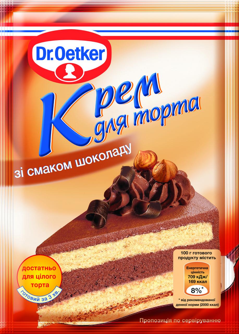 Крем Dr.Oetker 55г з шоколадним смаком для торту