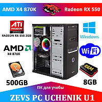 Cовременный  Компьютер для Ученика  ZEVS PC UCHENIK U1 X4 870K +RX 550 2GB + Игры