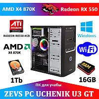Cовременный  Компьютер для Ученика  ZEVS PC UCHENIK U3 GT X4 870K + RX 550 4GB + Игры