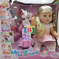 Кукла пупс Милая сестренка аналог куклы Baby Born. Розовый с белым