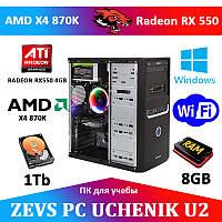 Cовременный  Компьютер для Ученика  ZEVS PC UCHENIK U2 X4 870K + RX 550 4GB + Игры, фото 1