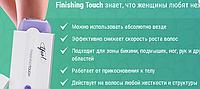Эпилятор Yes Finishing Touch, фото 2