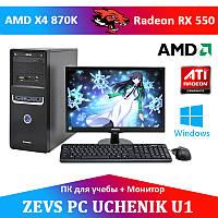 Cовременный  Компьютер для Ученика ZEVS PC UCHENIK U1 X4 870K +RX 550 2GB + Монитор 18.5''+Клавиатура +Мышка